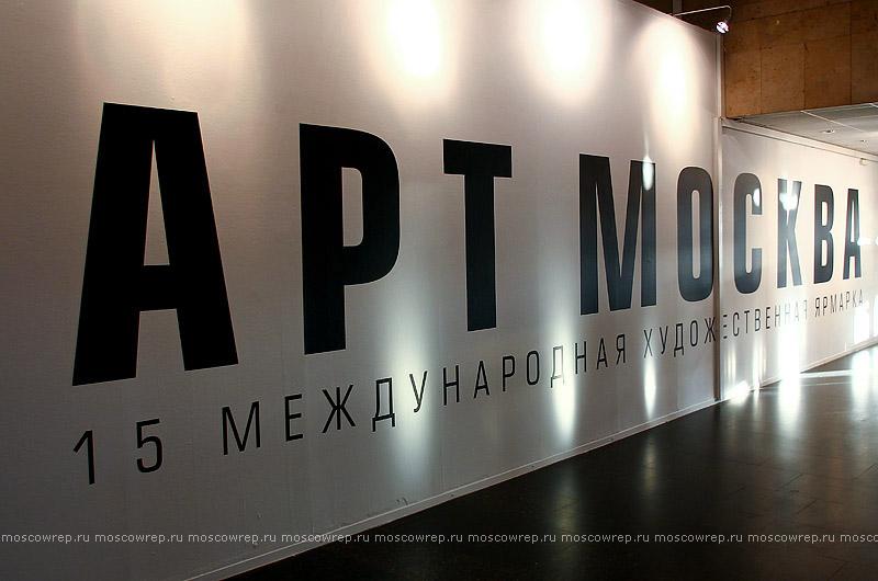 Московский репортаж, Москва, ЦДХ, Арт Москва