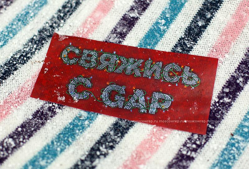 Московский репортаж, Москва, Gap, Парк Горького, ЦПКиО