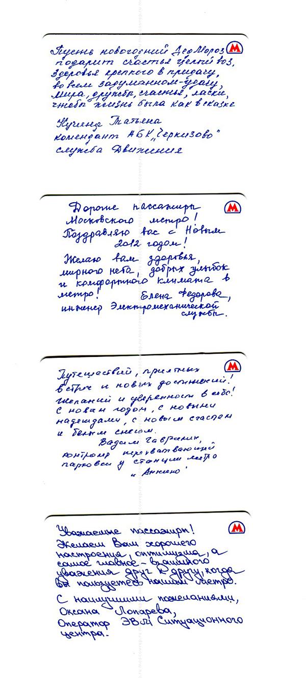 Московский репортаж, Москва, метро