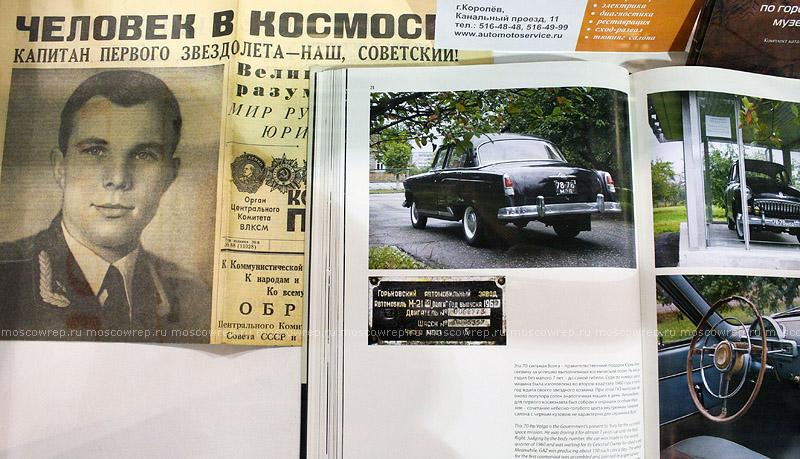 Московский репортаж, Москва, </p> <p>Олдтаймер, ФСО, ГОН, винтаж, авто, ретромобили, ретромобиль