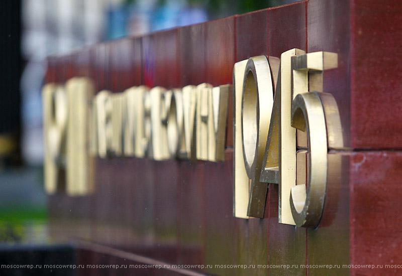 Московский репортаж, Москва, 8 мая, Возложение венков, Путин, Собянин, </p> <p>Патриарх Кирилл