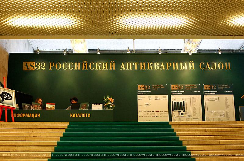 Московский репортаж, Москва, ЦДХ, Российский антикварный салон