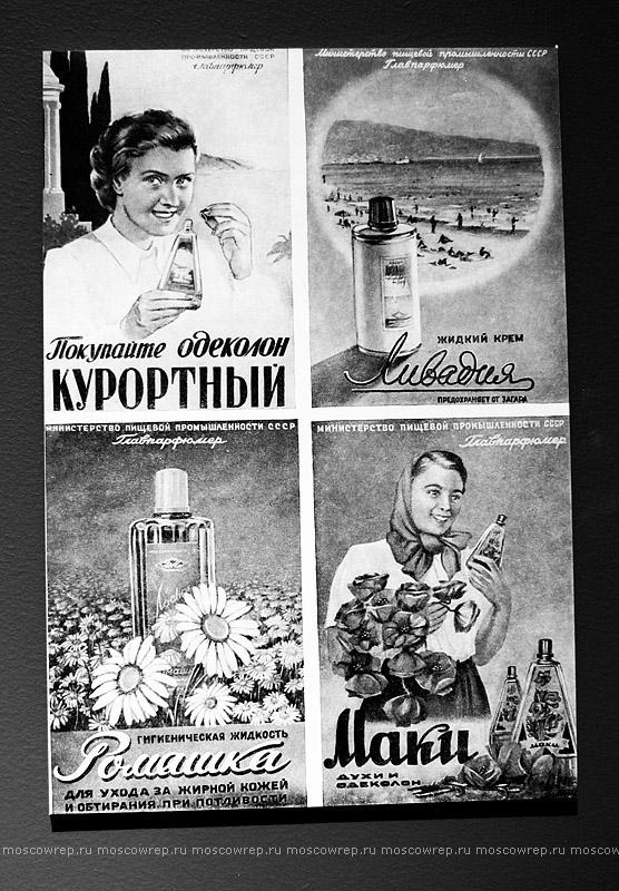 Московский репортаж, Москва, Александр Васильев, Царицыно, Мода за железным занавесом