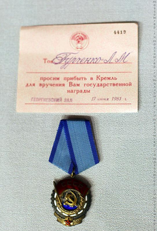 Московский репортаж, Москва, Музей Москвы, Людмила Гурченко