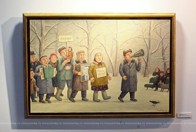 Московский репортаж, Москва, Манеж, Деревня Перемилово, Любаров