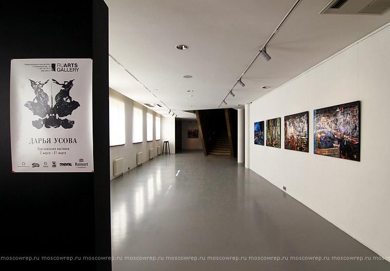 Московский репортаж, Москва, Дарья Усова, RuArts