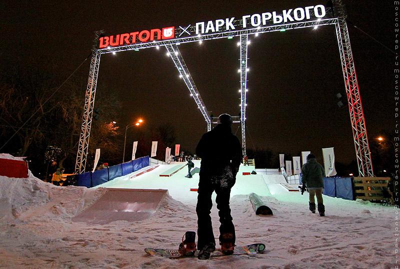 Московский репортаж, Москва, Парк Горького, Burton