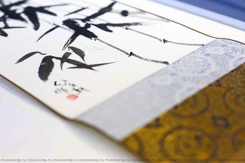 Московский репортаж, Москва, Современный музей каллиграфии, </p> <p>Сокольники, Международная выставка каллиграфии