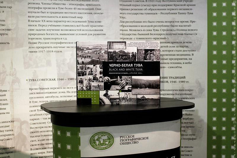 Московский репортаж, Москва, Музей Москвы, Тыва