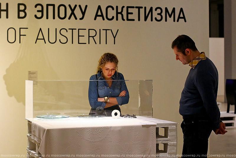 Москва, Московский репортаж, Манеж, дизайн, Голландский дизайн в эпоху аскетизма