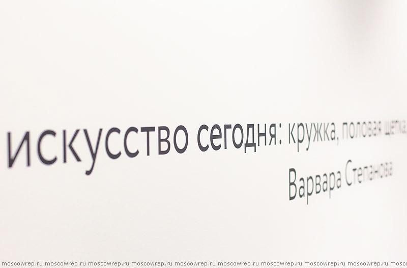 Московский репортаж, Москва, Манеж, Феминизм