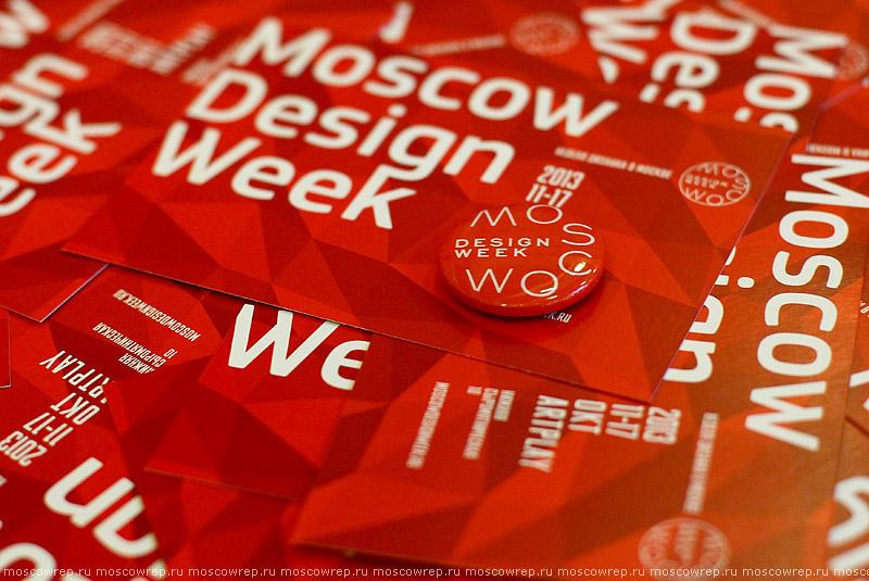 Москва, Московский репортаж, MDW, Moscow, Design, Week, Дизайн, Artplay<br />