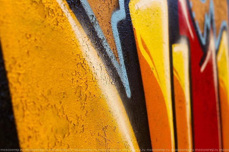 Московский репортаж, Москва, СахарТ, граффити