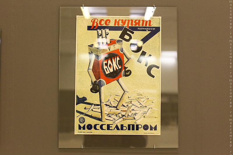 Московский репортаж, Москва, Манеж, Советская упаковка