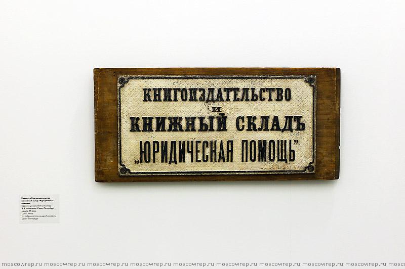 Московский репортаж, Москва, Новый манеж, Всё на продажу