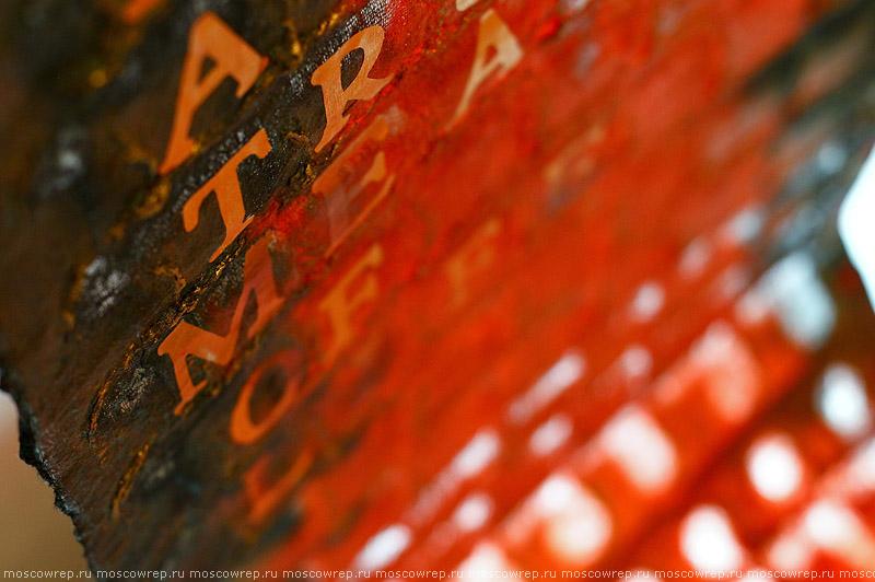 Москва, Московский репортаж, Царицыно, Лоскутная мозаика, Patchwork Mosaic-2013