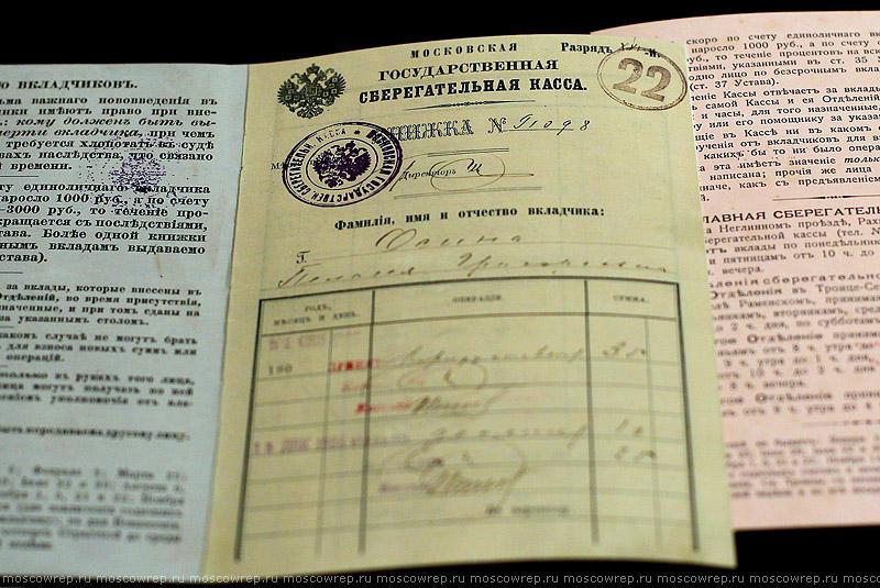 Московский репортаж, Москва, Музей Москвы, От </p> <p>клада к вкладам