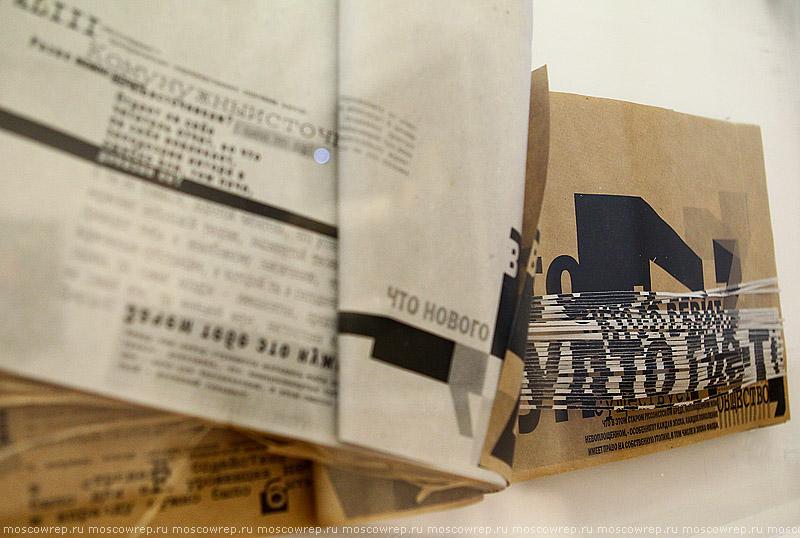 Москва, Московский репортаж, «Книга художника/Artist`s Book. Россия/United Kingdom», Царицыно
