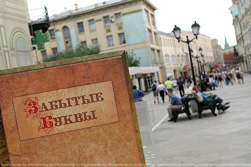 Московский репортаж, Москва, Забытые буквы