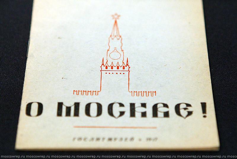 Москва, Московский репортаж, Литературный музей, Царицыно