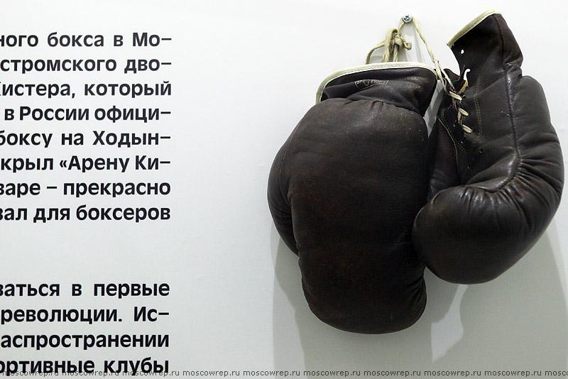 Москва, Московский репортаж, Музей Москвы, Москва и спорт