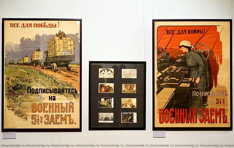 Москва, Московский репортаж, ВМДПНИ, «Свидетели» Первой мировой