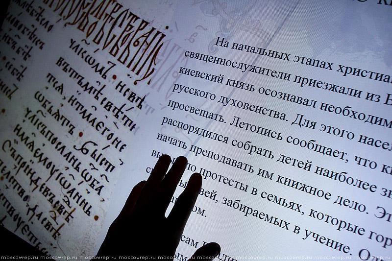 Москва, Московский репортаж, Манеж, Моя история. Рюриковичи