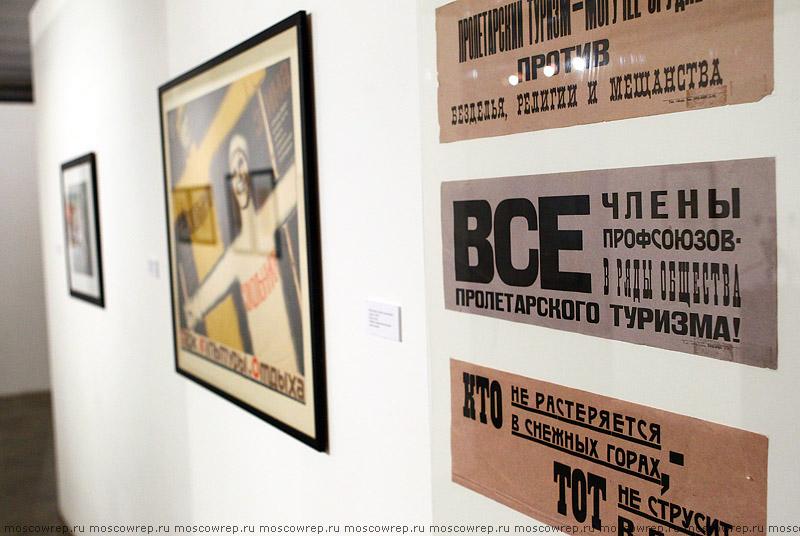 Москва, Московский репортаж, Винзавод, Галерея Проун, Олимпиада, Спорткульт