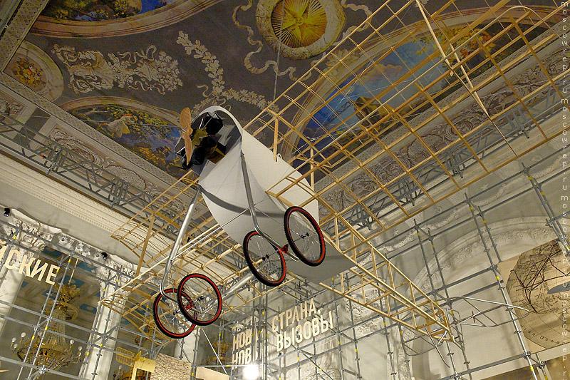 Московский репортаж, Москва, ВДНХ, Сикорский: крылья будущего, Политехнический музей