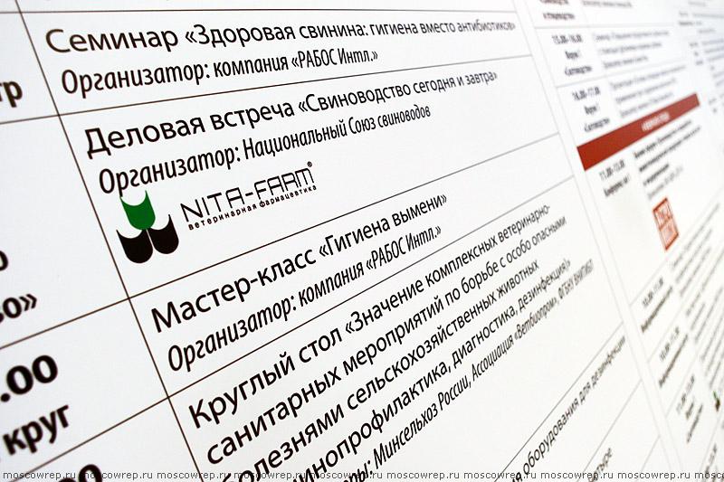 Московский репортаж, Москва, ВДНХ, АгроФарм