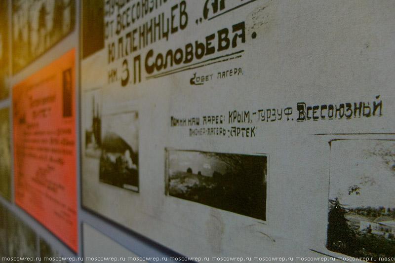 Московский репортаж, Москва, ГУМ, Артек