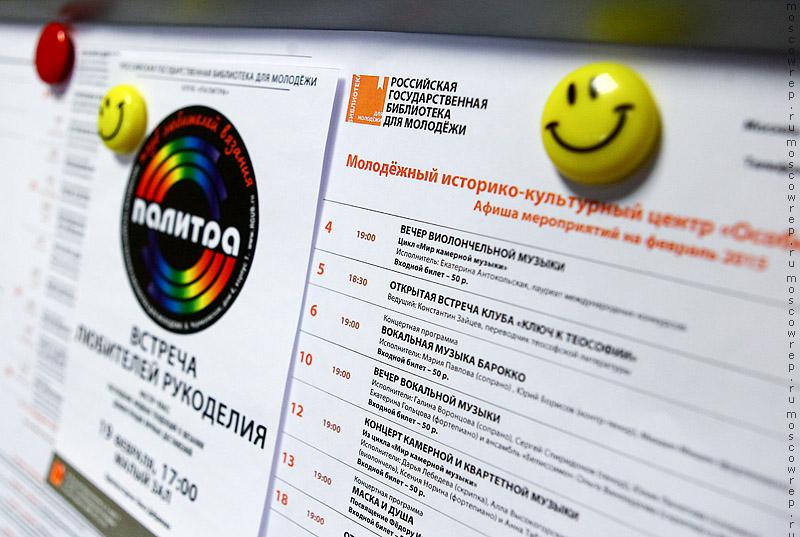 Московский репортаж, Москва, Российская государственная библиотека для молодежи