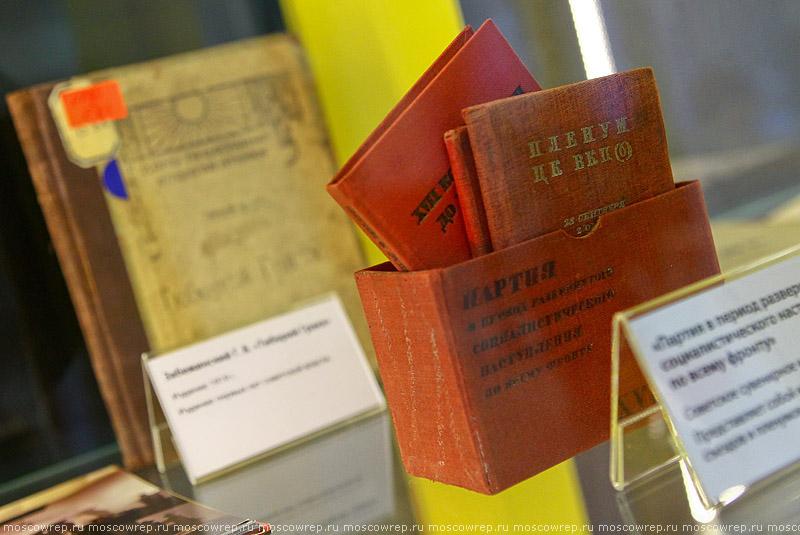 Московский репортаж, Москва, Российская государственная библиотека для молодежи, Музей электронной книги