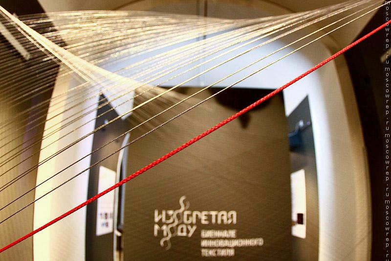 Московский репортаж, Москва, ВМДПНИ, Изобретая моду