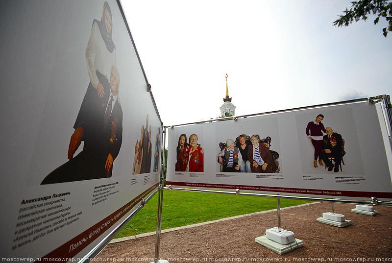 Москва, Московский репортаж, ВДНХ, День Победы, 9 мая, Звезды ветеранам