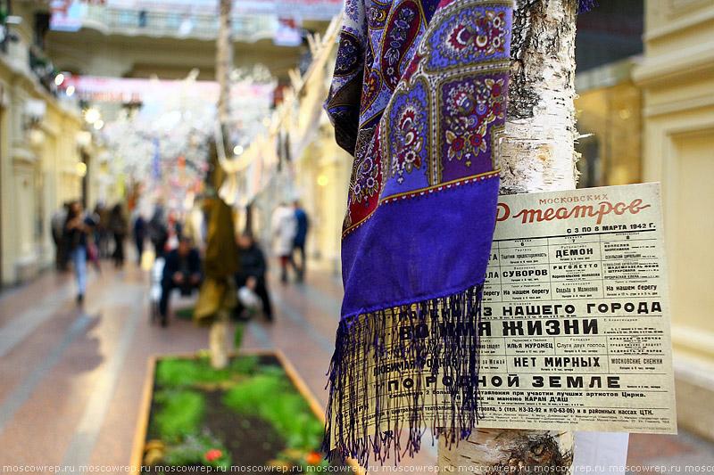 Московский репортаж, Москва, ГУМ, День Победы, Искусство— фронту