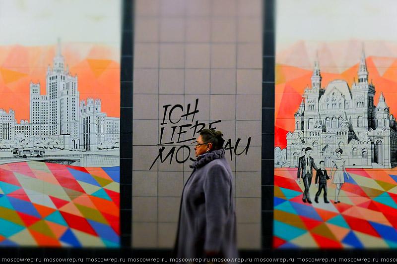 Московский репортаж, Москва, Стритарт, Графити