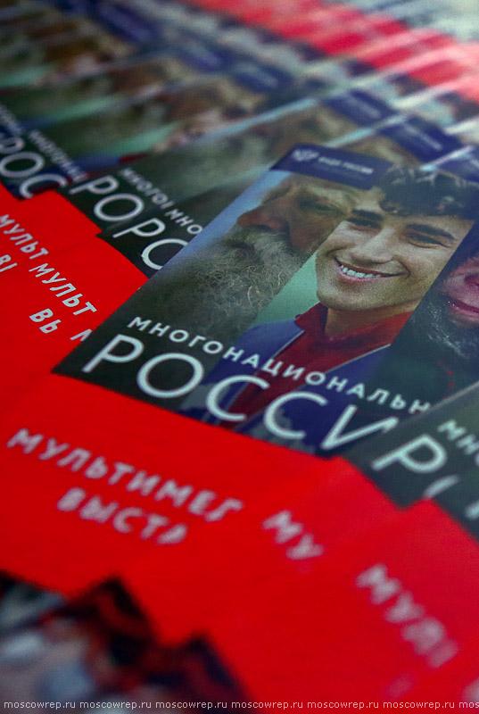 Московский репортаж, Москва, ВДНХ, Многонациональная Россия