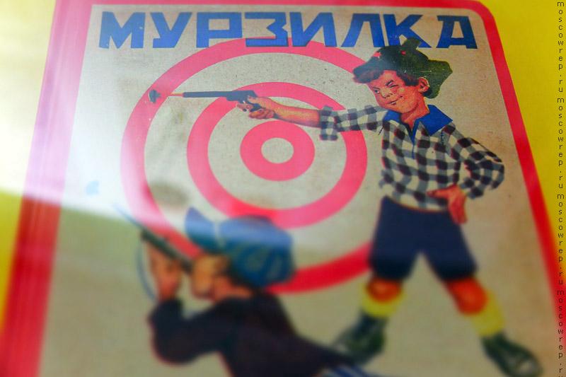 Московский репортаж, Москва, Мурзилка