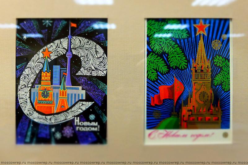 Московский репортаж, Москва, Музей героев СССР и России, Москва в советской новогодней открытке