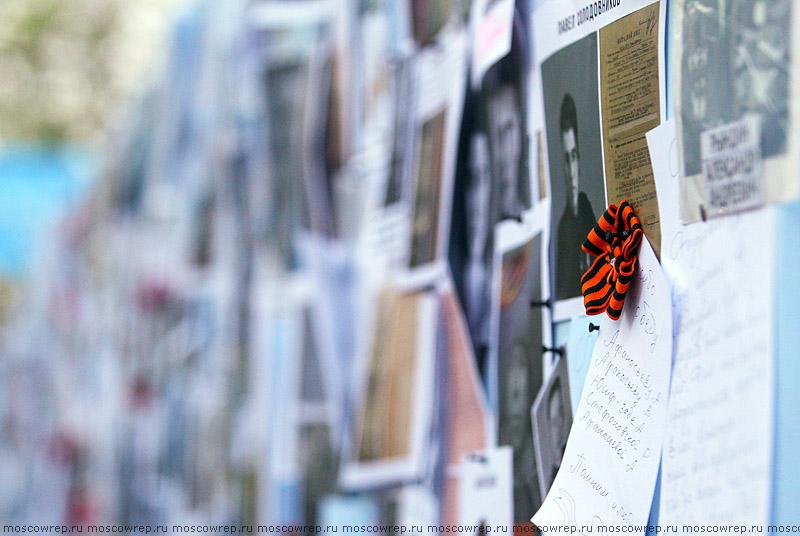 Московский репортаж, Москва, День Победы, 9 мая, Стена памяти