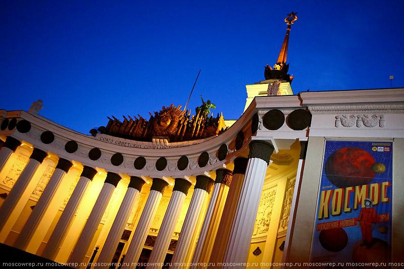 Москва, Московский репортаж, ВДНХ, Космос: рождение новой эры