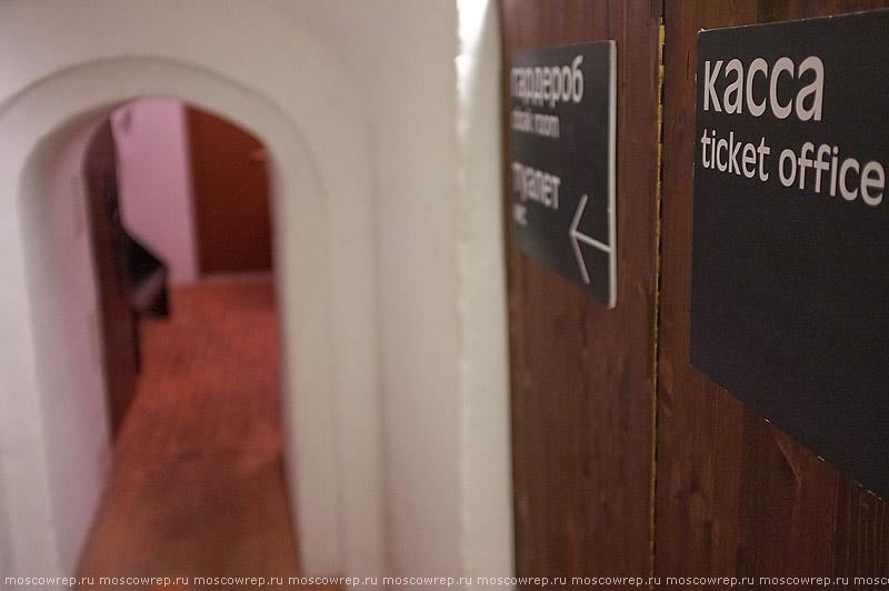 Московский репортаж, Москва, Музей Москвы, Старый Английский двор