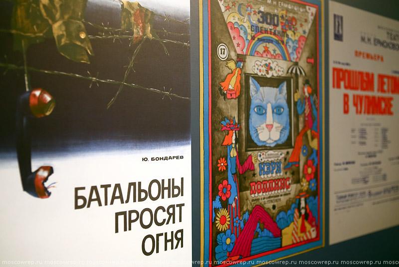Москва, Московский репортаж, ГУМ, Театр Ермоловой