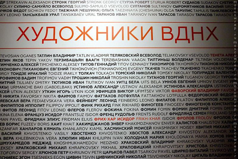 Москва, Московский репортаж, ВДНХ, Художники ВДНХ