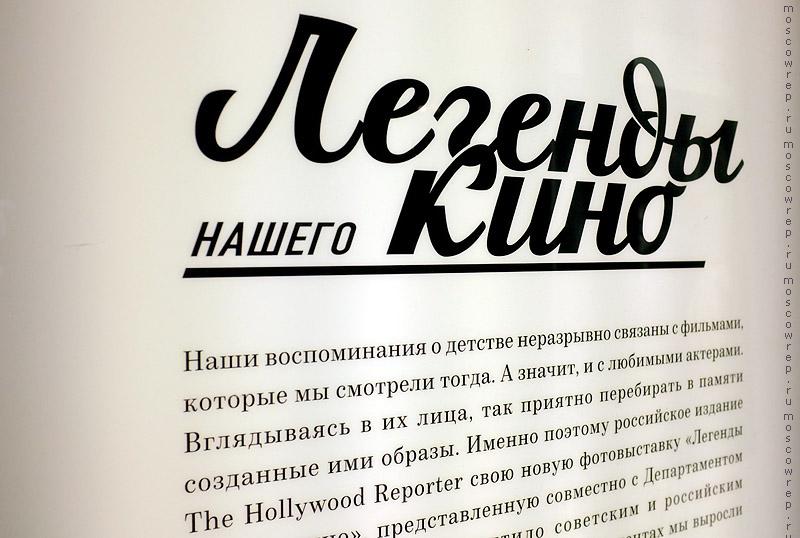 Москва, Московский репортаж, Никольская, кино, Легенды нашего кино, The Hollywood Reporter