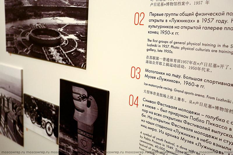 Московский репортаж, Москва, ГУМ, «Физкультпривет, 50-е! Спортивная эстетика середины XX века»