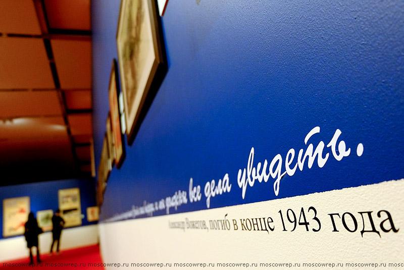 Москва, Московский репортаж, Манеж, Война глазами очевидцев. Фронтовой рисунок и плакат