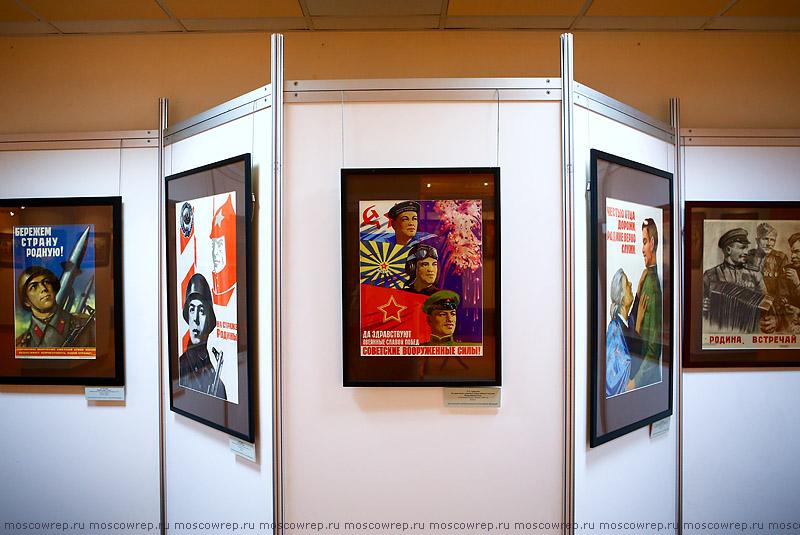 Москва, Московский репортаж, Величайший и красивейший подвиг, Защитник Отечества в русском и советском плакате, Музей Героев Советского Союза и России