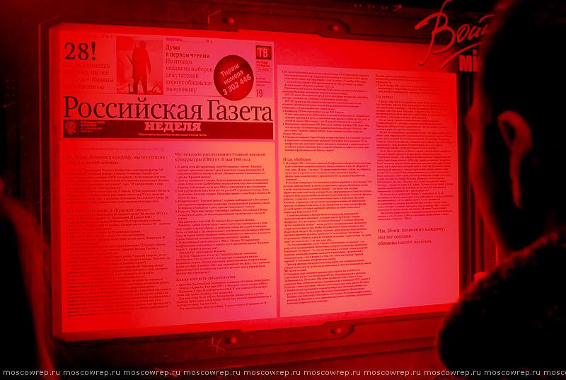 Москва, Московский репортаж, Манеж, Война и мифы